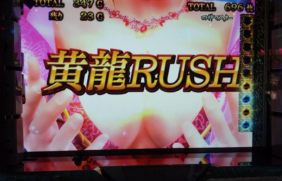 黄龍RUSH