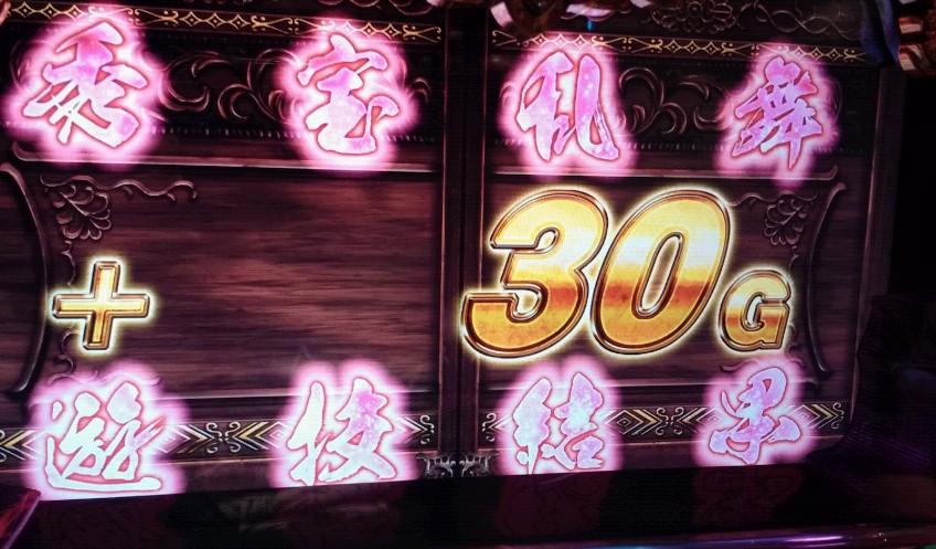 秀宝乱舞30