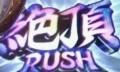 絶頂RUSH