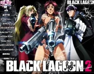 ブラック・ラグーン2