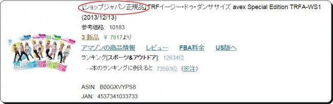 ショップジャパン TRF