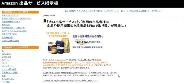 Amazon 出品サービス掲示板