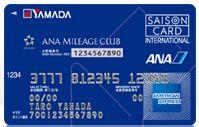 ヤマダ電機クレジットカード