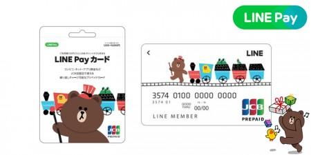 linepay_card